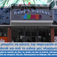Συνεχίζεται δυναμικά η εξυπηρέτηση πελατών στο Happy Market Jumbo – Κάνε κλικ και πάρε την παραγγελία σου αυθημερόν