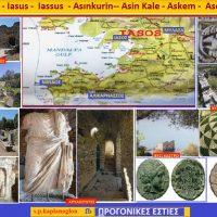 Ιασός: Η Αρχαία Ελληνική πόλη στα παράλια της Καρίας – Του Σταύρου Καπλάνογλου