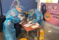 ΕΟΔΥ: Τι έδειξαν τα χθεσινά rapid tests σε Κοζάνη, Πτολεμαΐδα και Δυτική Μακεδονία