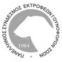 Ο Πανελλήνιος Σύνδεσμος Εκτροφέων γουνοφόρων ζώων για την αναφορά της Γ. Ζεμπιλιάδου σχετικά με τη διαχείριση της νόσου covid-19 στα γουνοφόρα ζώα