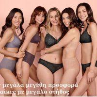 Σουτιέν μεγάλα μεγέθη προσφορά για γυναίκες με μεγάλο στήθος