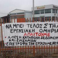 Ερώτηση του ΚΚΕ στη Βουλή για τα προβλήματα των εργαζομένων στην εταιρεία Θερμοδυναμική ΑΕ στην Πτολεμαΐδα από το ξαφνικό λουκέτο της