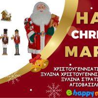 Happy Market Jumbo στην Κοζάνη: «Μαγεία» Χριστουγέννων με -20% σε επιλεγμένα είδη