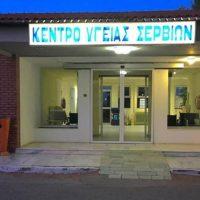 Παρέμβαση του ΚΚΕ στη Βουλή για τα προβλήματα στο Κέντρο Υγείας Σερβίων – Οι προτάσεις του Αλέξανδρου Λαϊόπουλου για τη στελέχωσή του