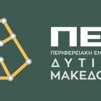 Ψηφίσματα της ΠΕΔ Δυτικής Μακεδονίας για τα για διόδια στα όρια του Δήμου Βοΐου και για την εφαρμογή της ελάχιστης βάσης εισαγωγής υποψηφίων στα ΑΕΙ