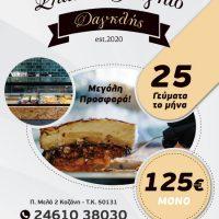 Μεγάλη προσφορά για τη νέα χρονιά από το κατάστημα «Σπιτικό φαγητό Δαγκλής» στην Κοζάνη