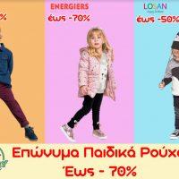 Funny Bunny εκπτώσεις σε επώνυμα παιδικά ρούχα έως και -70%!