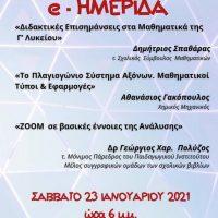Διαδικτυακή ημερίδα από την Ελληνική Μαθηματική Εταιρεία Κοζάνης