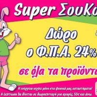Super ΣουΚου 23 και 24 Ιανουαρίου στα Funny Bunny!