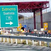 Ξεκίνησε η λειτουργία των μετωπικών διοδίων στην  Εγνατία οδό στο ύψος της Σιάτιστας
