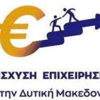 Πρώτη Τροποποίηση της Αναλυτικής Πρόσκλησης της Δράσης «Στήριξη Ρευστότητας σε Πολύ Μικρές και Μικρές Επιχειρήσεις που επλήγησαν από την πανδημία Covid-19 στην Δυτική Μακεδονία»