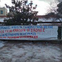 Πολύμορφες δράσεις φοιτητών των Τμημάτων του Πανεπιστημίου στην Κοζάνη για το άνοιγμα των σχολών τους και το νέο νομοσχέδιο του Υπουργείου Παιδείας