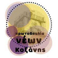 Η Πρωτοβουλίας Νέων Κοζάνης για τη Διεθνή Ημέρα Μητρικής Γλώσσας και το Κοζανίτικο ιδίωμα