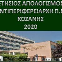 Ο ετήσιος απολογισμός του Αντιπεριφερειάρχη Κοζάνης Γρηγόρη Τσιούμαρη