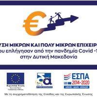 Πολλές ανακοινώσεις και αντιδράσεις για τη λίστα ενίσχυσης επιχειρήσεων από την Περιφέρεια Δυτικής Μακεδονίας