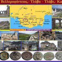 Αλησμόνητες πατρίδες: Τλώς, η αρχαία πόλη της Λυκίας – Του Σταύρου Π. Καπλάνογλου