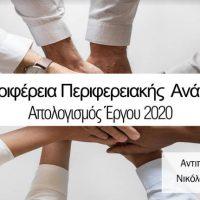 Δυτική Μακεδονία: Ο Απολογισμός της Αντιπεριφέρειας Περιφερειακής Ανάπτυξης 2020
