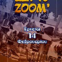 «Δεν το zoom»: Το ΔΗ.ΠΕ.ΘΕ. Κοζάνης αναβιώσει με τον δικό του τρόπο την Κοζανίτικη Αποκριά – Αποκριάτικα θεατρικά σφηνάκια από τις 14 Φεβρουαρίου