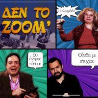 """Δεν το zoom: """"Παντιλήηηη! Φτού Ξιλιφτιρία!"""" – Δείτε το νέο αποκριάτικο θεατρικό του ΔΗΠΕΘΕ Κοζάνης"""