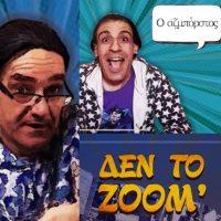 Δεν το zoom: «Αραδώντας νύφ'» – Δείτε το νέο αποκριάτικο θεατρικό του ΔΗΠΕΘΕ Κοζάνης