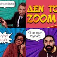 """Δεν το zoom: """"Καινούρια αντέτια"""" – Δείτε το νέο αποκριάτικο θεατρικό του ΔΗΠΕΘΕ Κοζάνης"""