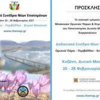 ΠΔΜ: 1ο Διαδικτυακό Συνέδριο Νέων Επιστημόνων με θέμα «Ορυκτοί Πόροι-Περιβάλλον-Χημική Μηχανική»