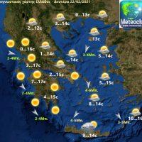Η πρόγνωση του καιρού τη Δευτέρα 22 Φεβρουαρίου στη χώρα