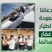 Η συλλυπητήρια ανακοίνωση της Iraqi Airways: «Με μεγάλη θλίψη λάβαμε είδηση για τον θάνατο του εκπαιδευόμενου πιλότου Ammar Ibrahim»