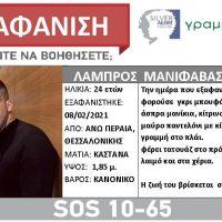 Silver alert για 24χρονο ράπερ στη Θεσσαλονίκη που απείλησε ότι θα αυτοκτονήσει