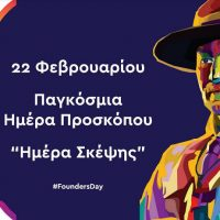 """22 Φεβρουαρίου: Παγκόσμια Ημέρα Προσκόπου """"Ημέρα Σκέψης"""""""