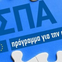 Σε εξέλιξη η δημόσια διαβούλευση για την κατάρτιση του Επιχειρησιακού Προγράμματος της Δυτικής Μακεδονίας για το νέο ΕΣΠΑ 2021-2027