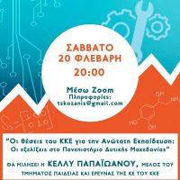 """Εκδήλωση της ΚΝΕ Δυτικής Μακεδονίας: """"Οι Θέσεις του ΚΚΕ για την Ανώτατη Εκπαίδευση και οι εξελίξεις στο Πανεπιστήμιο Δυτικής Μακεδονίας"""""""