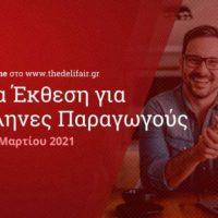 """Συμμετοχή της Περιφέρειας Δυτικής Μακεδονίας στην ψηφιακή έκθεση """"The Delifair by EXPOTROF"""""""