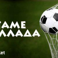 Πάμε Ελλάδα: Κύπελλο για ειδικά στοιχήματα