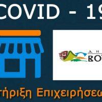 Απαλλαγή όλων των πληττόμενων επιχειρήσεων από την πανδημία, από την καταβολή Δημοτικών Τελών και Μισθωμάτων για τα ακίνητα του Δήμου Βοΐου