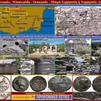Τα Οινοάνδα, η Αρχαία Ελληνική πόλη της Μικράς Ασίας, στην άνω κοιλάδα του ποταμού Ξάνθου – Του Σταύρου Καπλάνογλου