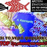 Ερώτηση της «Αριστερής Συμπόρευσης» στον ΠΣΔΜ: Τι γίνεται με τη ρύπανση του υδροφόρου ορίζοντα Καστοριάς και Βοΐου;