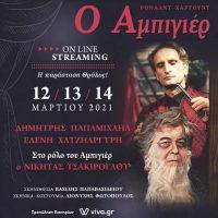 Ο Αμπιγιέρ: Η θρυλική παράσταση με τους Δημήτρη Παπαμιχαήλ, Ελένη Χατζηαργύρη και Νικήτα Τσακίρογλου σε online streaming