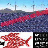 Αριστερή Συμπόρευση: Στοπ στις εγκαταστάσεις Αιολικών και Φωτοβολταϊκών  στη Δυτική Μακεδονία