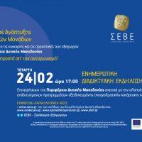 Δυτική Μακεδονία: Διαδικτυακή ενημερωτική εκδήλωση του ΣΕΒΕ – Συνδέσμου Εξαγωγέων σχετικά με την υλοποίηση δύο νέων επιδοτούμενων προγραμμάτων