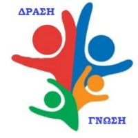 Πανελλήνιος Σύλλογος Ιδιωτικών Κέντρων Δημιουργικής Απασχόλησης Παιδιών: Ο θεσμός των ΚΔΑΠ σε κίνδυνο – Πρόσκληση σε Γενική Συνέλευση
