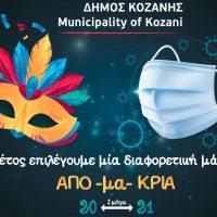 Κοζανίτικη Αποκριά 2021: Την φετινή Αποκριά επιλέγουμε μια διαφορετική μάσκα