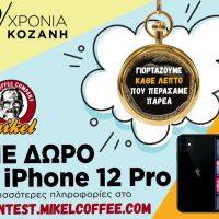 Συνεχίζεται ο διαγωνισμός για τα 8 χρόνια των καταστημάτων Mikel στην Κοζάνη: Τρία iPhone 12 Pro 128GB περιμένουν τους μεγάλους νικητές!