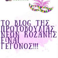 Κοζανίτικη Αποκριά 2021: Το πρόγραμμα που ετοίμασε η Πρωτοβουλία Νέων Κοζάνης