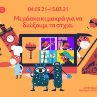 Το ευχαριστήριο του ΟΑΠΝ για τη φετινή διαδικτυακή Κοζανίτικη Αποκριά 2021
