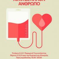 Εθελοντικές αιμοδοσίες της «Γέφυρας Ζωής» στις αποκριάτικες δράσεις του ΟΑΠΝ του Δήμου Κοζάνης