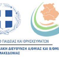 Ο Περιφερειακός Διευθυντής Εκπαίδευσης Δυτικής Μακεδονίας για την έναρξη της σχολικής χρονιάς 2021-2022
