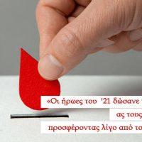 Ahepa Hellas: «Οι ήρωες του '21 δώσανε τη ζωή τους, ας τους τιμήσουμε προσφέροντας λίγο από το αίμα μας»