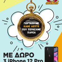 Τελευταίες μέρες του μεγάλου διαγωνισμού των καταστημάτων Mikel Κοζάνης: Τρία iPhone 12 Pro 128GB περιμένουν τους μεγάλους νικητές!