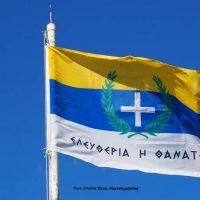 Βίντεο: Γνωριμία με τις σημαίες της Ελληνικής Επανάστασης